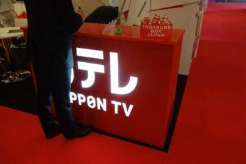 MIPCOM – Medyapim على التكيف الرابعة الدراما التلفزيونية Nippon