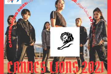 Cannes Lions 2021: ترتيب إعلانات YouTube قائمة أكثر 10 إعلانات مشاهدة.