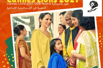 Cannes Lions 2021: DDB Mudra تفوز بالميدالية الذهبية في الإستراتيجية الإبداعية